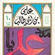 Arabic Cover Design Archive (Slanted)