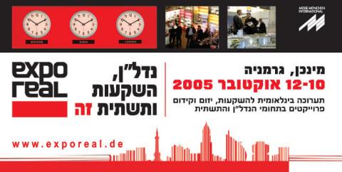"Werbepostkarte ""Expo Real"" Messe, Kunde: ""MMI"" München"