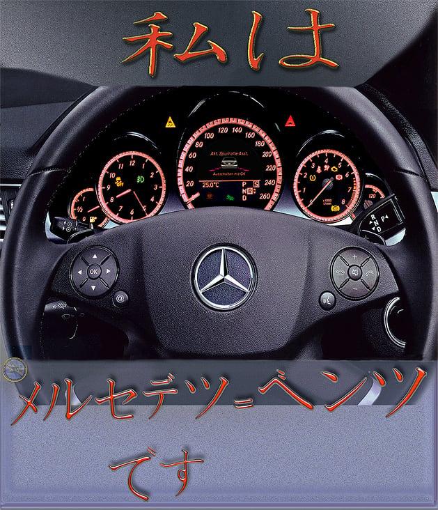 Mercedes Werbung auf Japanisch