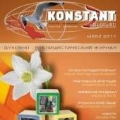 """Zeitschrift ""Konstant-Z"" 03/2011"" from ComFoArt bei Starodubtsev"